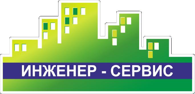 Инженер-Сервис Новокузнецк
